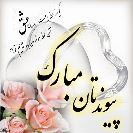 پروفایل فردا تولد باشه جناب آقاي حميد رضا رضايي